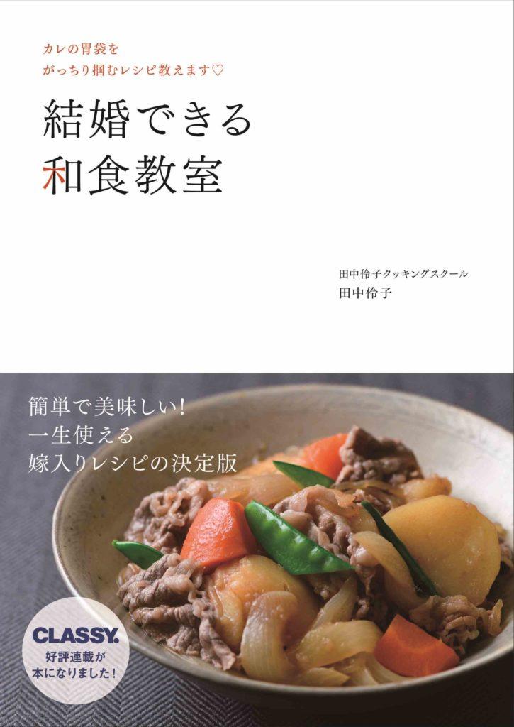 『結婚できる和食教室』が書籍化されます!