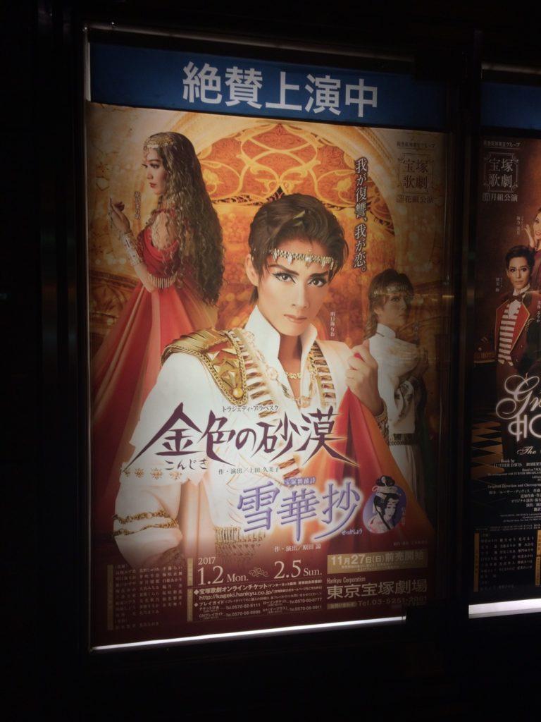 新年から宝塚で愛について考えてきた