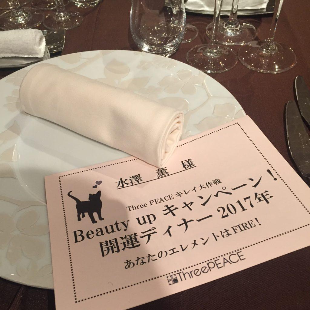 2017年開運ディナーの夕べ