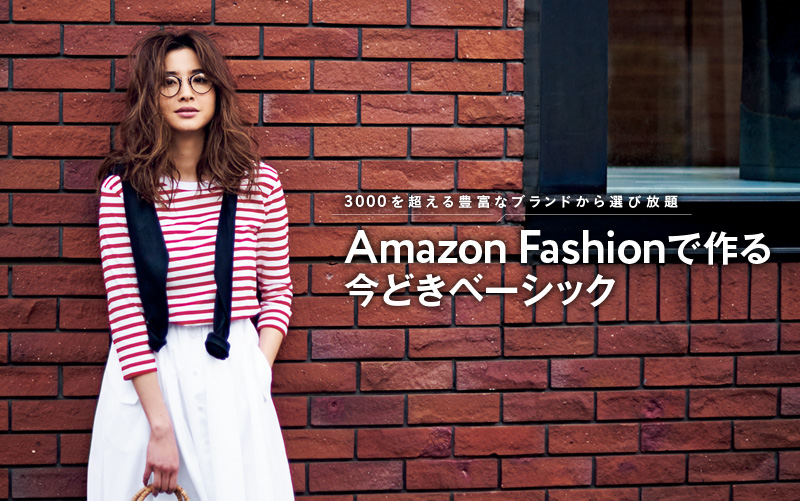 Amazon Fashionで作る今どきベーシック