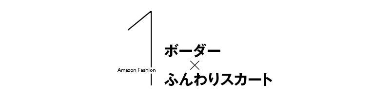 CLASSY.の王道スタイル→