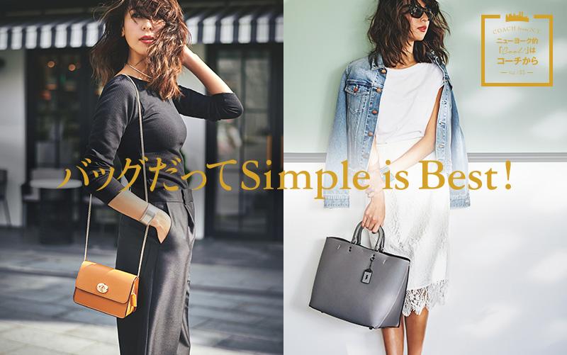 バッグだってSimple is Best !