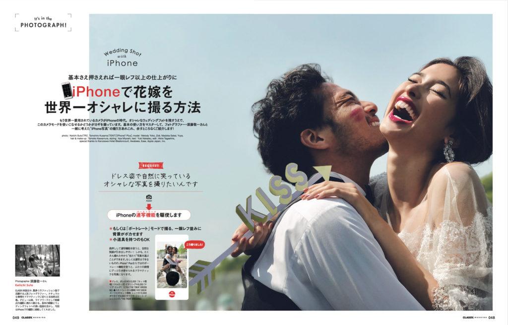 一冊読めば人生最高の写真を撮れる!CLASSY.WEDDING2017年春夏号発売中!