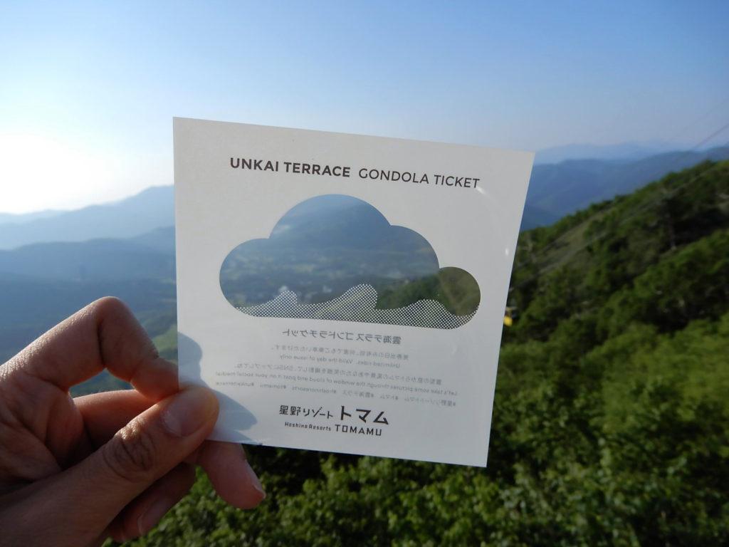 星野リゾート リゾナーレトマムで「雲ガール」になってきた