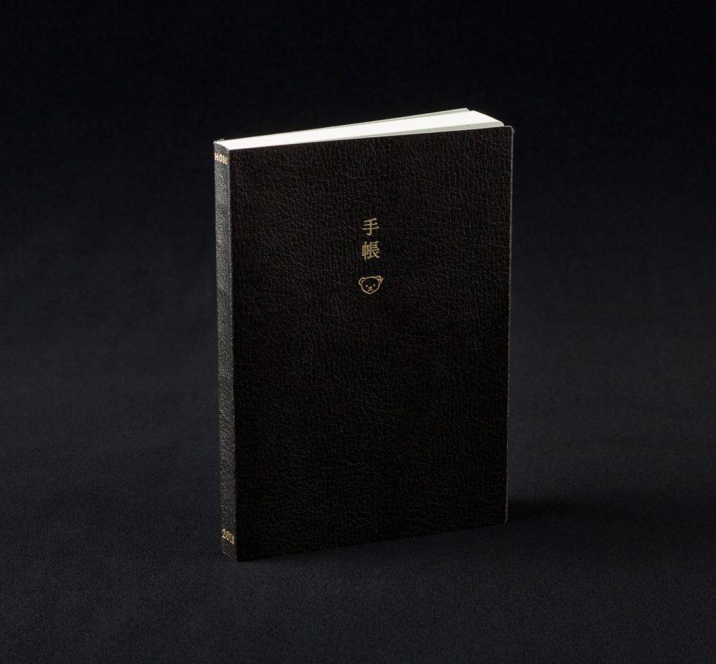 テディベアみたいな、ほぼ日手帳