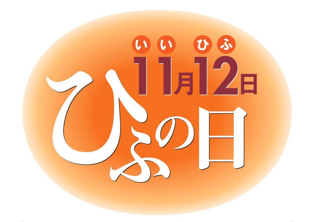 """11月12日=""""ひふの日""""にちなんだセミナーを開催"""