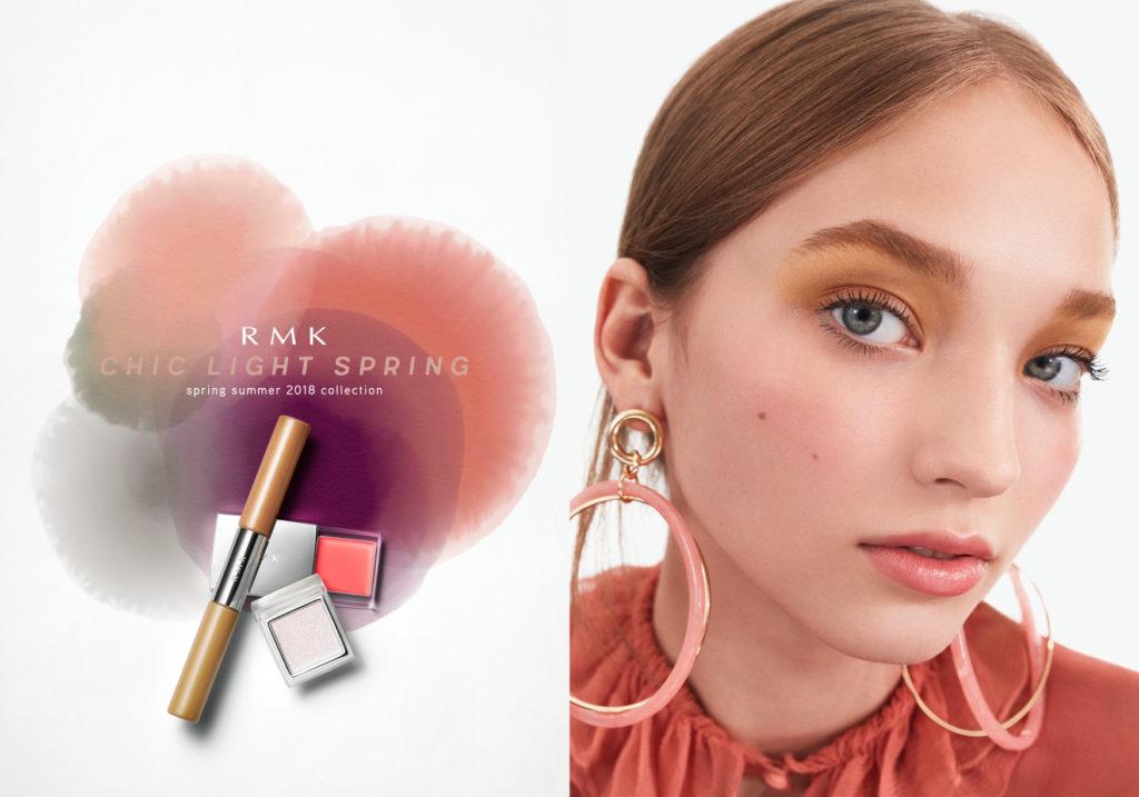 気もち軽やかに舞い上がる RMK 2018 春夏コレクション
