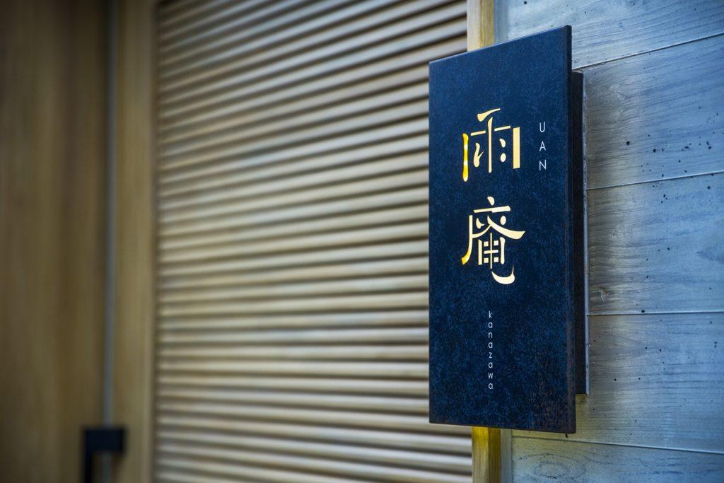 「雨庵 金沢」のロケーションは