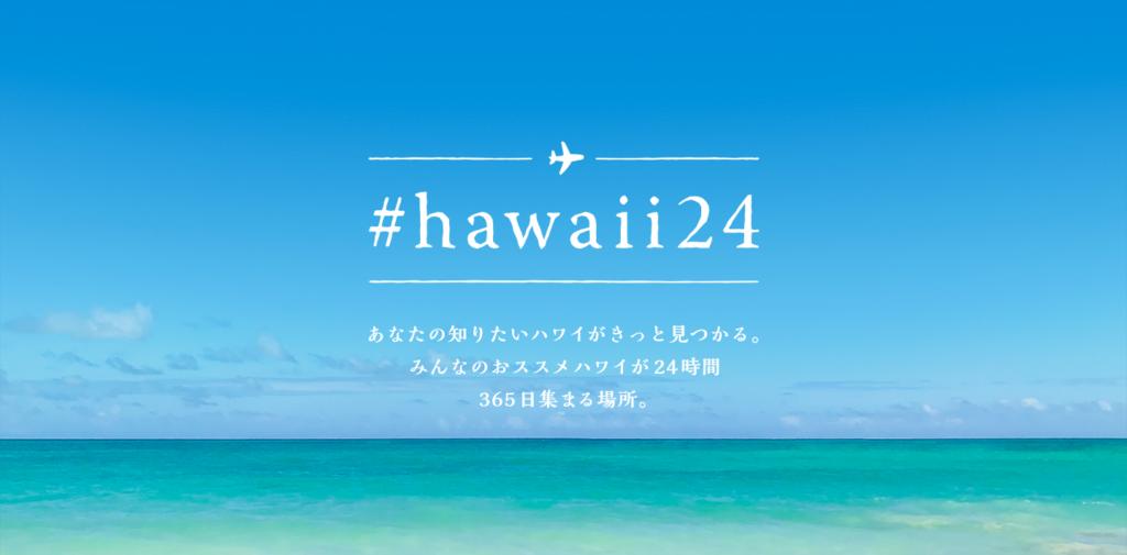 ハワイに行く前も、行ってからも使える 「#hawaii24」がオープン!