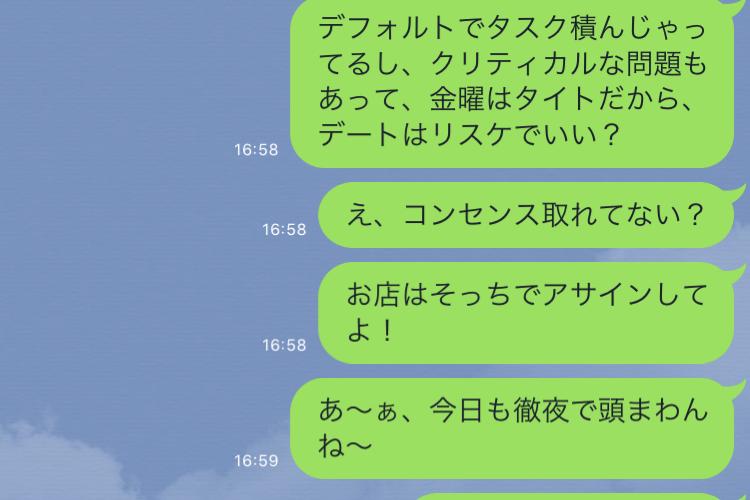 """""""徹夜自慢""""、""""カタカナばかり使う""""…。意識高い系ダメ男子から届いた衝撃のLINE5つ"""