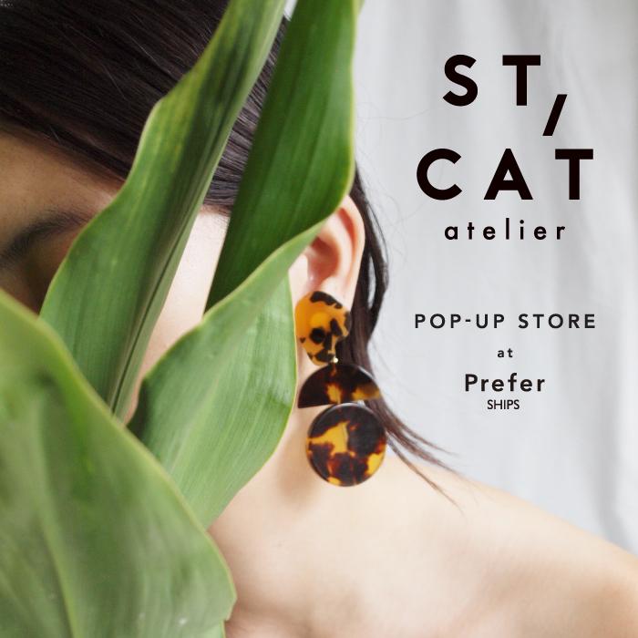 """""""耳元にアクセント""""を生み出した「atelier ST, CAT」のPOP-UP STOREがオープン!"""