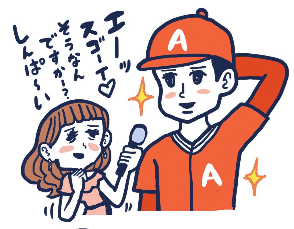 あの大谷翔平選手と結婚できる方法があった?!