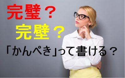 「かんぺき」って正しく書ける?間違えやすい漢字5選