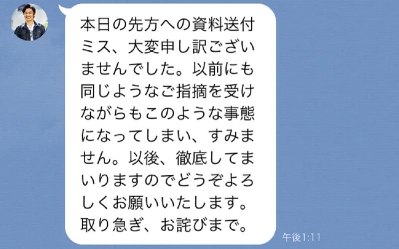 ◆1.実は仕事ができない男だった…「上司への謝罪LINE」