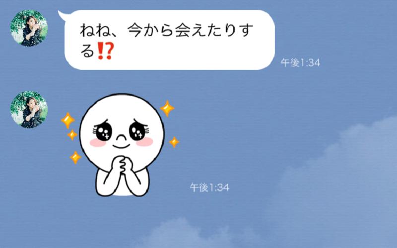 3.友達へのお誘い感覚で「今から会える?」LINE
