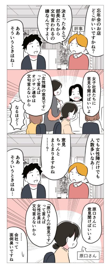 【作家紹介】森もり子 〝返事を