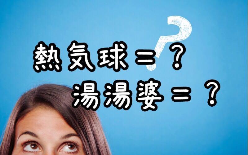 「熱気球」=「ねっききゅう」?「湯湯婆」=?読み間違いやすい漢字4つ