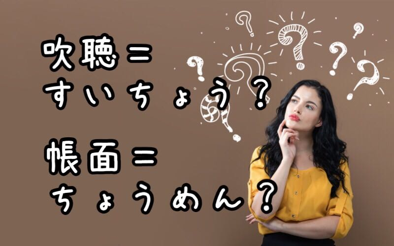 「吹聴」=「すいちょう」?「帳面」=「ちょうめん」?読み間違いが多い漢字4つ