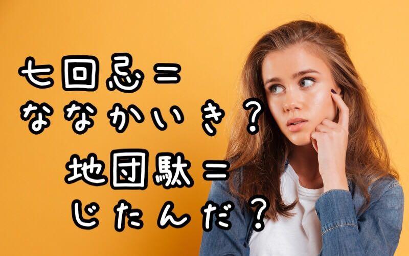 「七回忌」=「ななかいき」?「地団駄」=「じたんだ」?読み間違いの多い漢字5つ