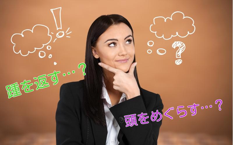 「頭をめぐらす」=「あたまをめぐらす」?「踵を返す」=?体の部位を使った読み間違えやすい漢字5つ