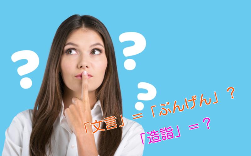 「文言」=「ぶんげん」?「造詣」=?読み方を勘違いしやすい漢字5選