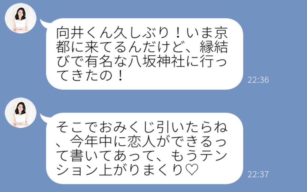 4.婚活アピールLINE