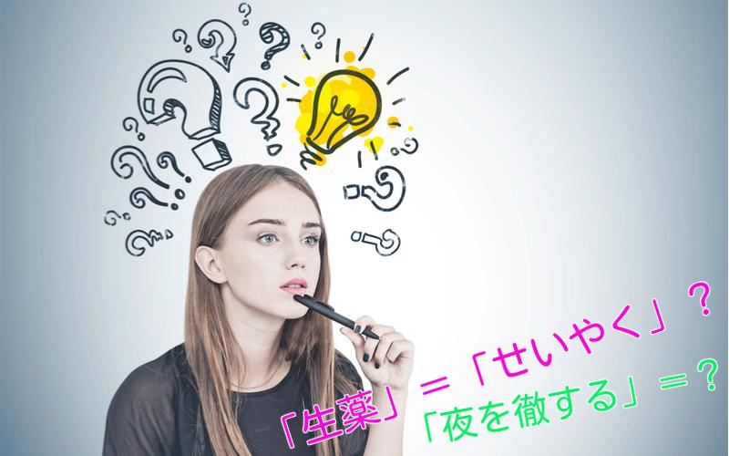 「生薬」=「せいやく」?読み間違いに気づきにくい漢字4選