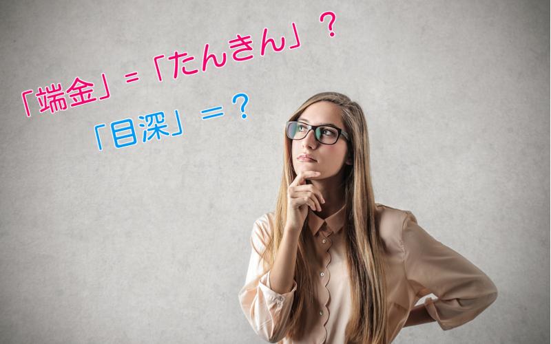 「端金」=「たんきん」?「目深」=「めぶか」?読み間違いに気をつけたい漢字4選