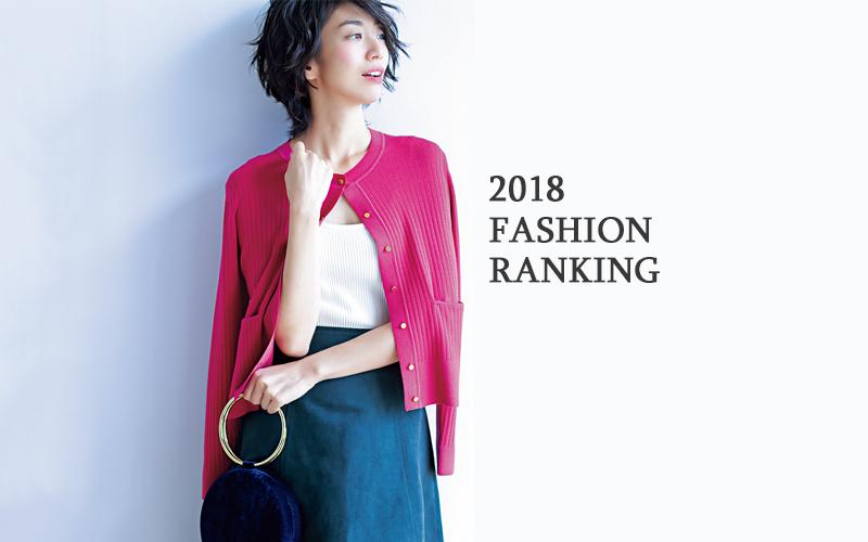 ユニクロ、無印良品がランクイン!2018年最も読まれたファッション記事ベスト5