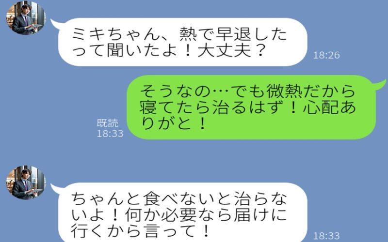 """「えっこわい!」男友達から届いた""""彼氏ヅラ""""LINE6選"""