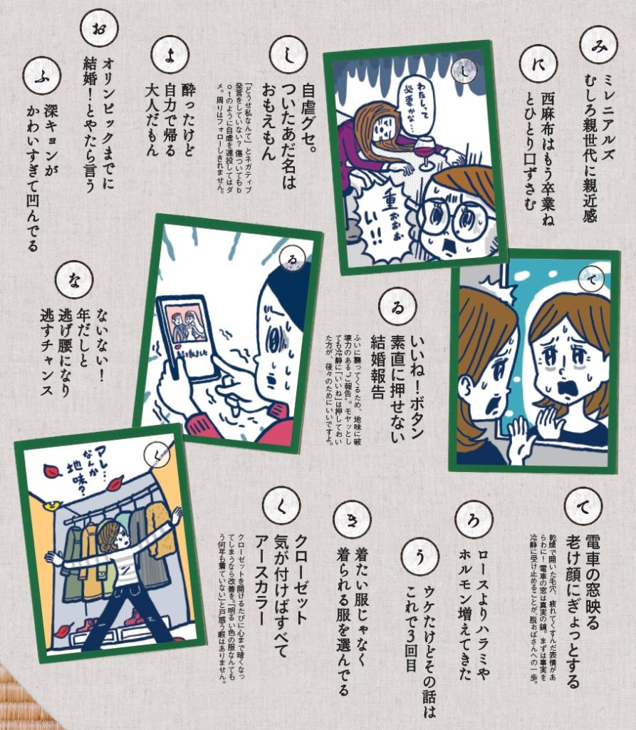 イラスト/沼田光太郎 デザイン