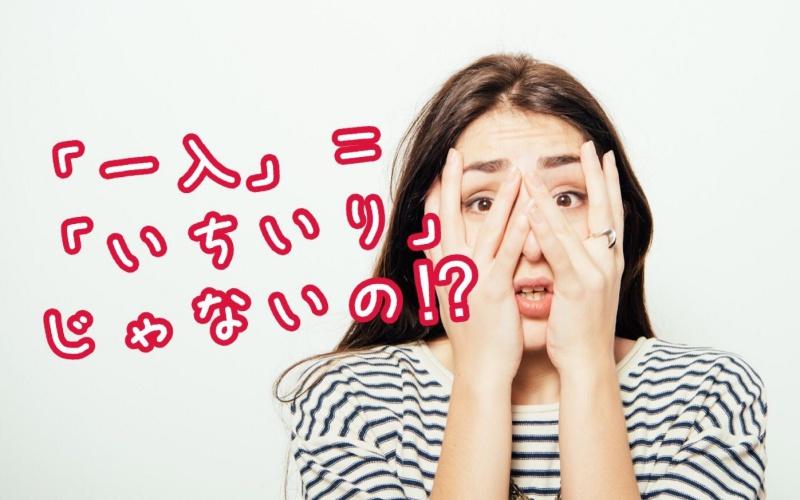 「一入」は何と読む?プライベートで読めないと恥ずかしい漢字4つ