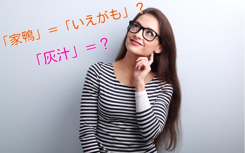「家鴨」=「いえがも」じゃなかった!「あ」がつく間違えやすい漢字4選