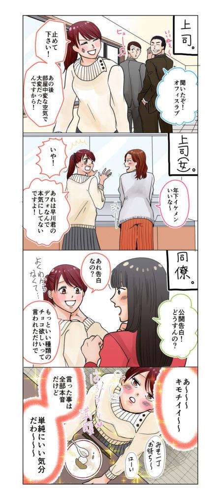 【作家紹介】近 由子 現在、漫