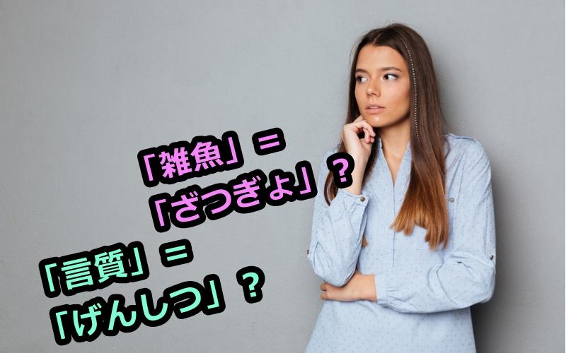 「言質」=「げんしつ」?「雑魚」=「ざつぎょ」?読み間違いの多い漢字4つ
