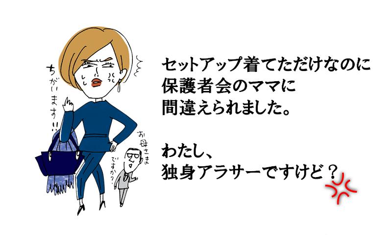 アラサー大好き通勤服「セットアップ」もこれじゃオバ見え!【着こなし&アイテム選びのポイント】