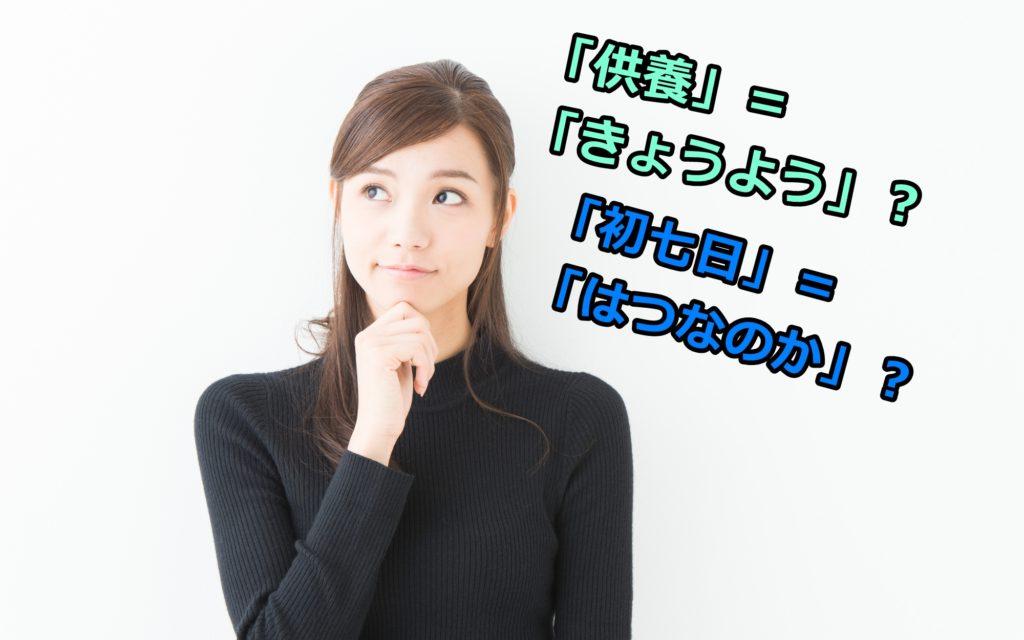 「供養」=「きょうよう」?「初七日」=「はつなのか」?アラサーなら読めないと恥ずかしい漢字4選