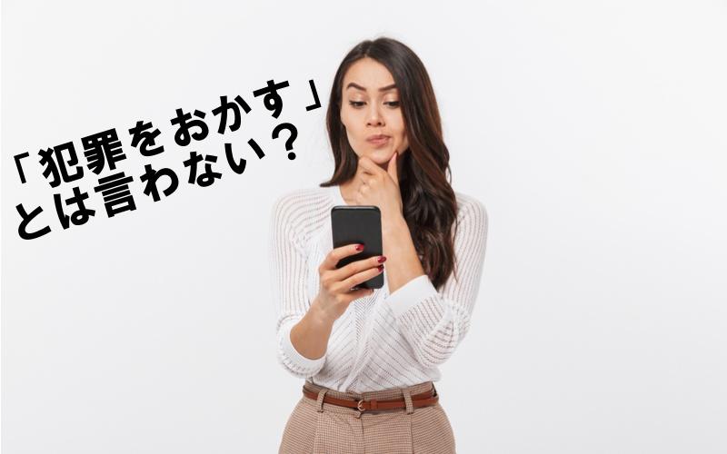 「犯罪をおかす」とは言わないらしい…使い方を間違えがちな日本語4つ