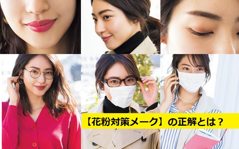 """【花粉対策】""""マスク&メガネ""""ありでもバッチリなヘアメーク"""