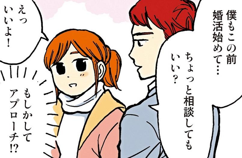 桜咲くかと思ったら【ただいま婚活迷走中】第16話 桜の季節はまだ寒い その1 #OL4コマ劇場