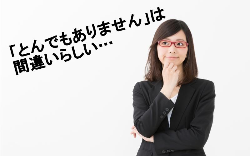 「とんでもありません」は間違いらしい…実は間違えてた日本語4つ