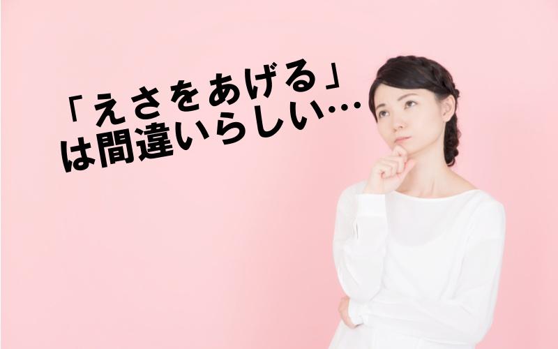 「映画館で号泣」「えさをあげる」もNG?使い方を間違っている日本語4つ