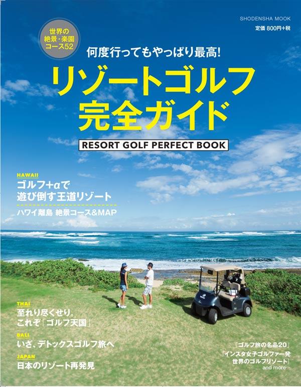 【リゾートでゴルフって最高!】ビギナーにも上級者にも薦めたいゴルフ旅の完全ガイド本