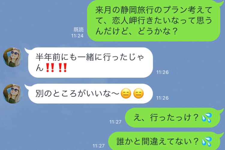 「静岡旅行を計画していて恋人岬