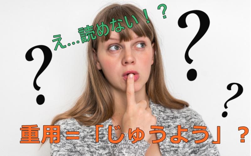 「重用」=「じゅうよう」?社会人として読めないと恥ずかしい漢字5選