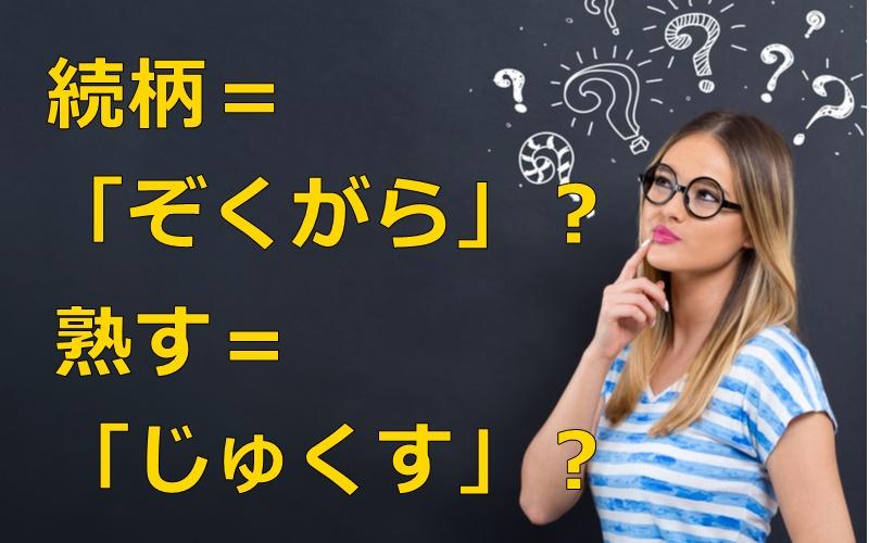 「続柄」=「ぞくがら」?「熟す」=「じゅくす」?読めそうでも間違いやすい漢字5選