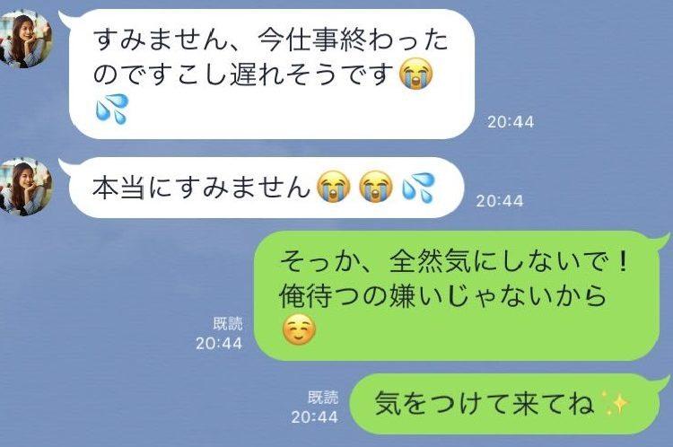 """優しすぎる…!余裕のある""""モテ男""""が送るLINE4つ"""