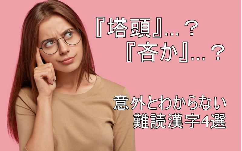 「塔頭」「吝か」あなたは読める?意外とわからない難読漢字4選