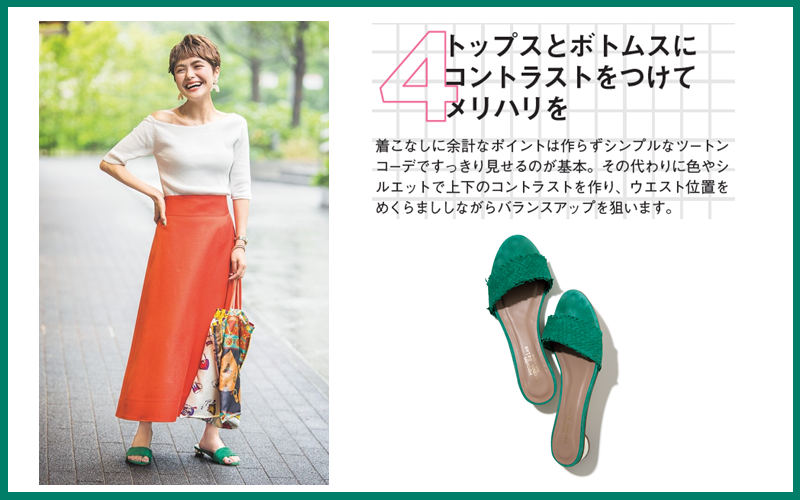 Sサイズモデルの「身長が低く見えない」ペタンコ靴コーデ6選