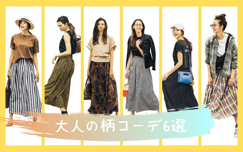【大人っぽくて華やか♡】シンプルT×柄スカートコーデ6選!【アラサーにおすすめ】